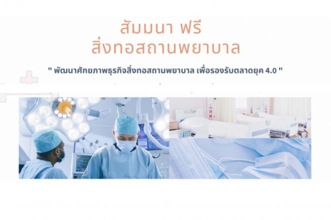 """งานสัมมนาสิ่งทอสถานพยาบาล """"พัฒนาศักยภาพธุรกิจสิ่งทอสถานพยาบาล เพื่อรองรับตลาดยุค 4.0"""""""