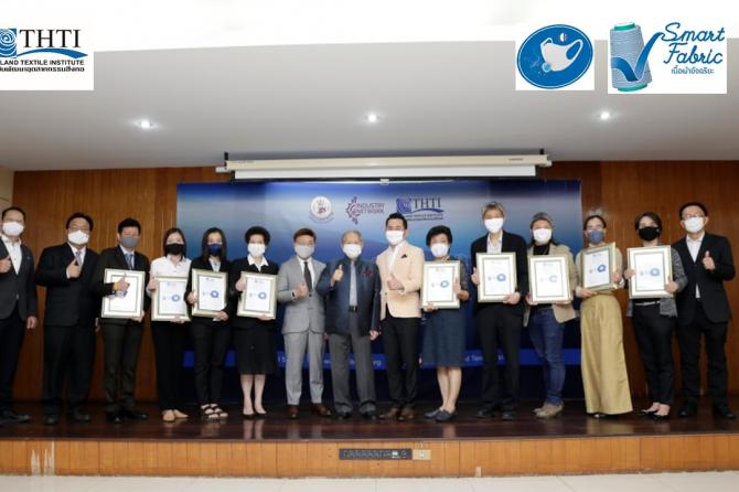 สถาบันฯสิ่งทอเปิดตัวผู้ประกอบการ 9 รายแรกของไทย ได้ฉลาก Smart Fabric หน้ากากผ้า พร้อมเดินหน้าเพิ่มศักยภาพศูนย์วิเคราะห์ทดสอบรองรับ Medical Hub อาเซียน