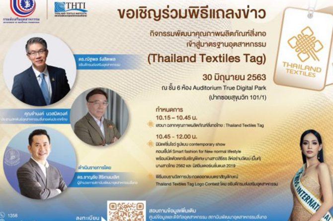 Thailand Textiles Tag กิจกรรมพัฒนาคุณภาพผลิตภัณฑ์สิ่งทอเข้าสู่มาตรฐานอุตสาหกรรม เพื่อพัฒนาแบรนด์สู่สากล