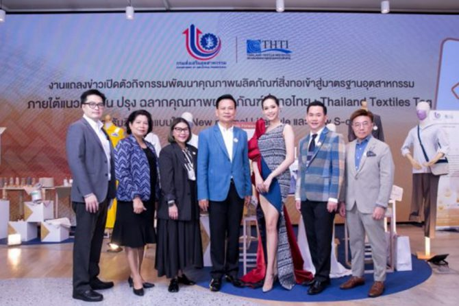 กสอ. ร่วมกับสถาบันฯสิ่งทอ เปิดตัวฉลากคุณภาพผลิตภัณฑ์สิ่งทอไทย Thailand Textiles Tag